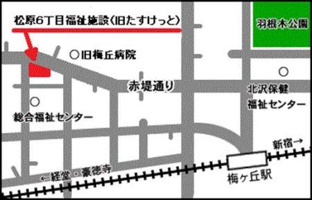 松原6丁目福祉施設(旧たすけっと)